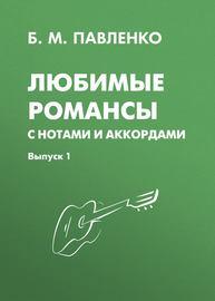 Любимые романсы с нотами и аккордами. Выпуск 1