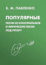Популярные песни из кинофильмов и лирические песни под гитару
