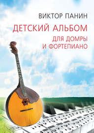 Детский альбом для домры и фортепиано
