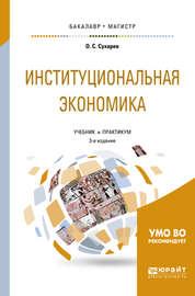 Институциональная экономика 3-е изд., испр. и доп. Учебник и практикум для бакалавриата и магистратуры