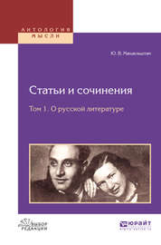 Статьи и сочинения в 3 т. Том 1. О русской литературе