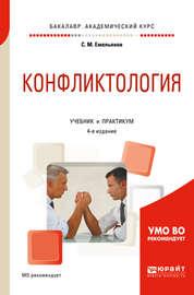 Конфликтология 4-е изд., испр. и доп. Учебник и практикум для академического бакалавриата
