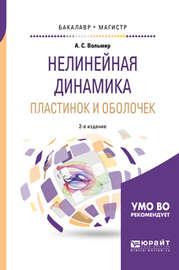 Нелинейная динамика пластинок и оболочек 2-е изд. Учебное пособие для бакалавриата и магистратуры