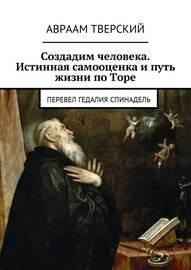 Создадим человека. Истинная самооценка и путь жизни по Торе. Перевел Гедалия Спинадель