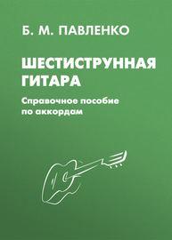 Шестиструнная гитара. Справочное пособие по аккордам