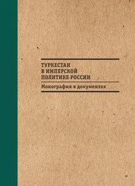 Туркестан в имперской политике России: Монография в документах