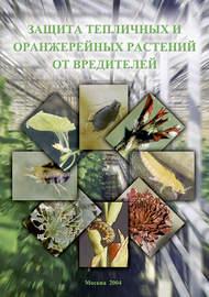Защита тепличных и оранжерейных растений от вредителей