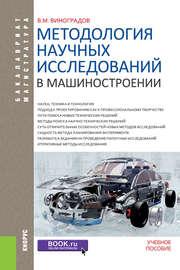 Методология научных исследований в машиностроении