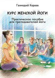 Курс женской йоги