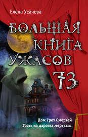 Книга Большая книга ужасов – 73 (сборник)