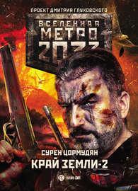 Книга Метро 2033: Край земли-2. Огонь и пепел