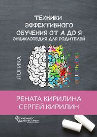 Техники эффективного обучения от А до Я. Энциклопедия для родителей