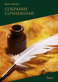 Собрание сочинений. Том I