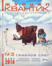 Квантик. Журнал для любознательных. №03/2018