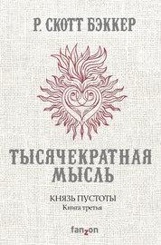 Книга Князь Пустоты. Книга третья. Тысячекратная Мысль