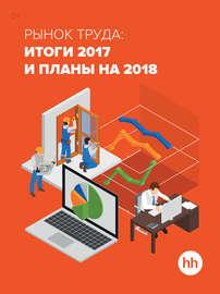 Рынок труда: итоги 2017 и планы на 2018