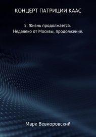 Концерт Патриции Каас. 5. Жизнь продолжается. Недалеко от Москвы, продолжение