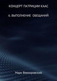 Концерт Патриции Каас. 6. Выполнение обещаний