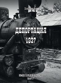 Депортация. 1937