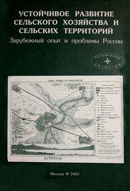 Устойчивое развитие сельского хозяйства и сельских территорий. Зарубежный опыт и проблемы России