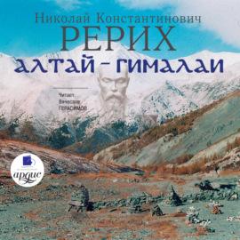 Алтай – Гималаи
