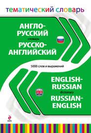 Англо-русский, русско-английский тематический словарь. 5000 слов и выражений
