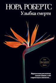 Книга Улыбка смерти
