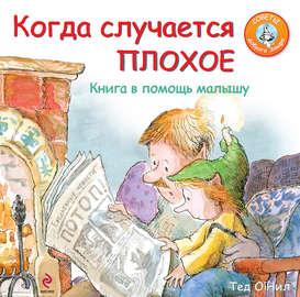 Книга Когда случается плохое. Книга в помощь малышу