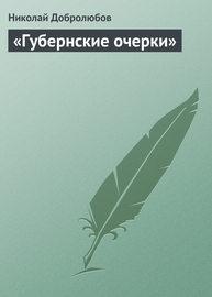«Губернские очерки»