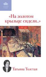 Книга На золотом крыльце сидели… (сборник)