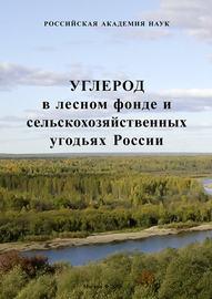 Углерод в лесном фонде и сельскохозяйственных угодьях России