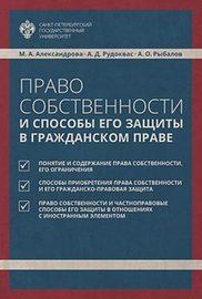 Право собственности и способы его защиты в гражданском праве