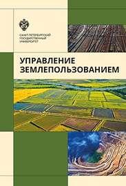 Управление землепользованием