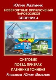 Невероятные приключения паровозиков. Сборник 4