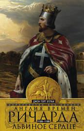 Англия времен Ричарда Львиное Сердце. 1189–1199. Королевство без короля