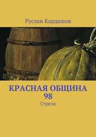 Книга Красная Община 98. Стрела