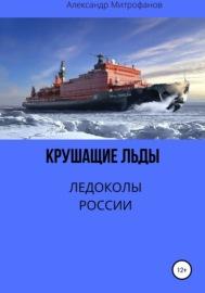 Крушащие льды. Ледоколы России