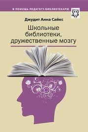 Школьные библиотеки, дружественные мозгу