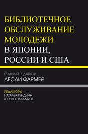 Библиотечное обслуживание молодежи в Японии, России и США