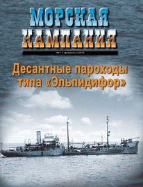 Морская кампания № 01/2012