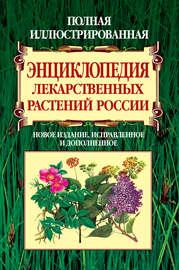 Полная иллюстрированная энциклопедия лекарственных растений России