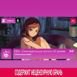 Выпуск 86.1