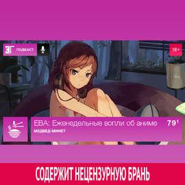 Выпуск 79.1