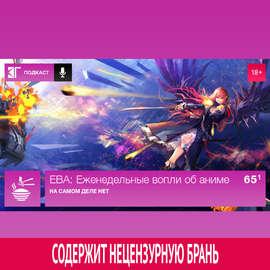 Выпуск 65.1