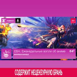 Выпуск 64.2