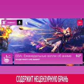Выпуск 62.2