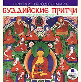 Притчи народов мира. Буддийские притчи
