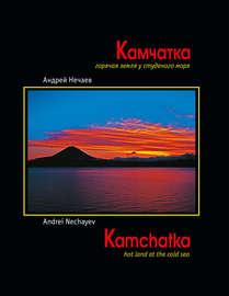 Камчатка. Горячая земля у студеного моря / Kamchatka. Hot land at the cold sea