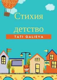 Стихия – детство. Забавные стихи от автора проекта Skazkolive