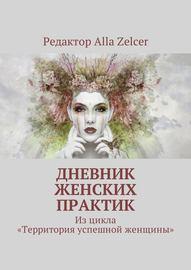 Дневник женских практик. Из цикла «Территория успешной женщины»